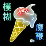 blur-the-magic-whip-cover